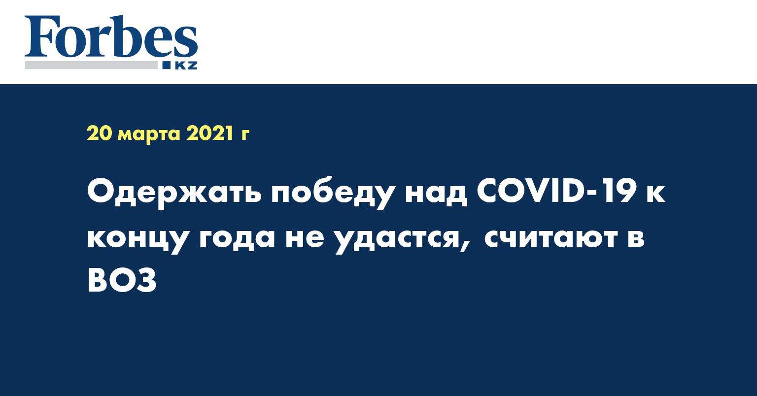 Одержать победу над COVID-19 к концу года не удастся, считают в ВОЗ