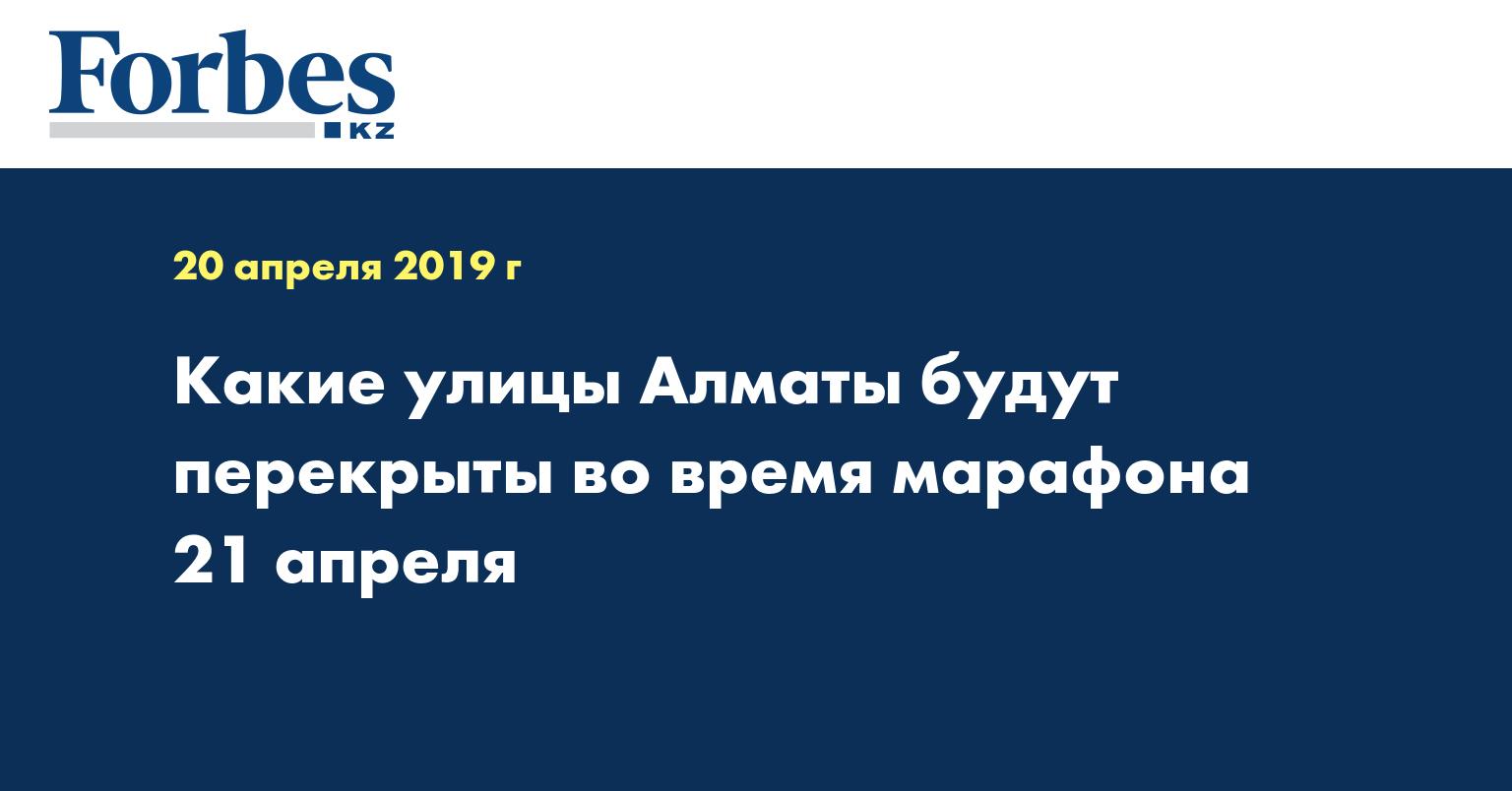 Какие улицы Алматы будут перекрыты во время марафона 21 апреля