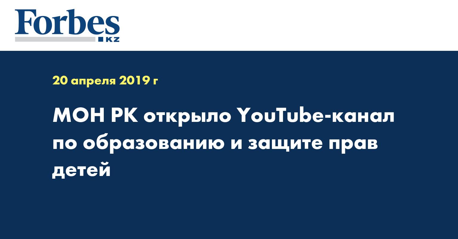 МОН РК открыло YouTube-канал по образованию и защите прав детей