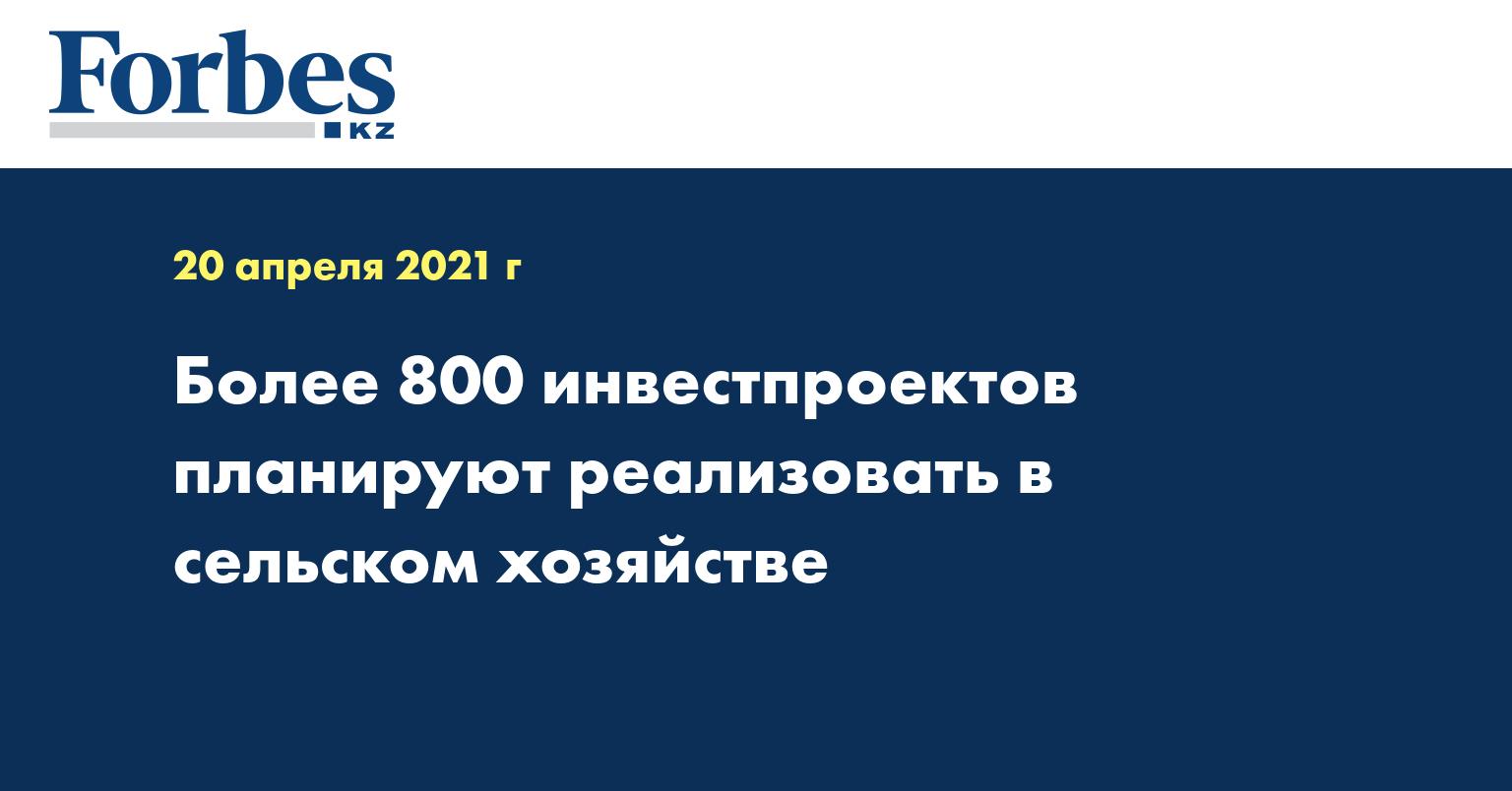 Более 800 инвестпроектов планируют реализовать в сельском хозяйстве