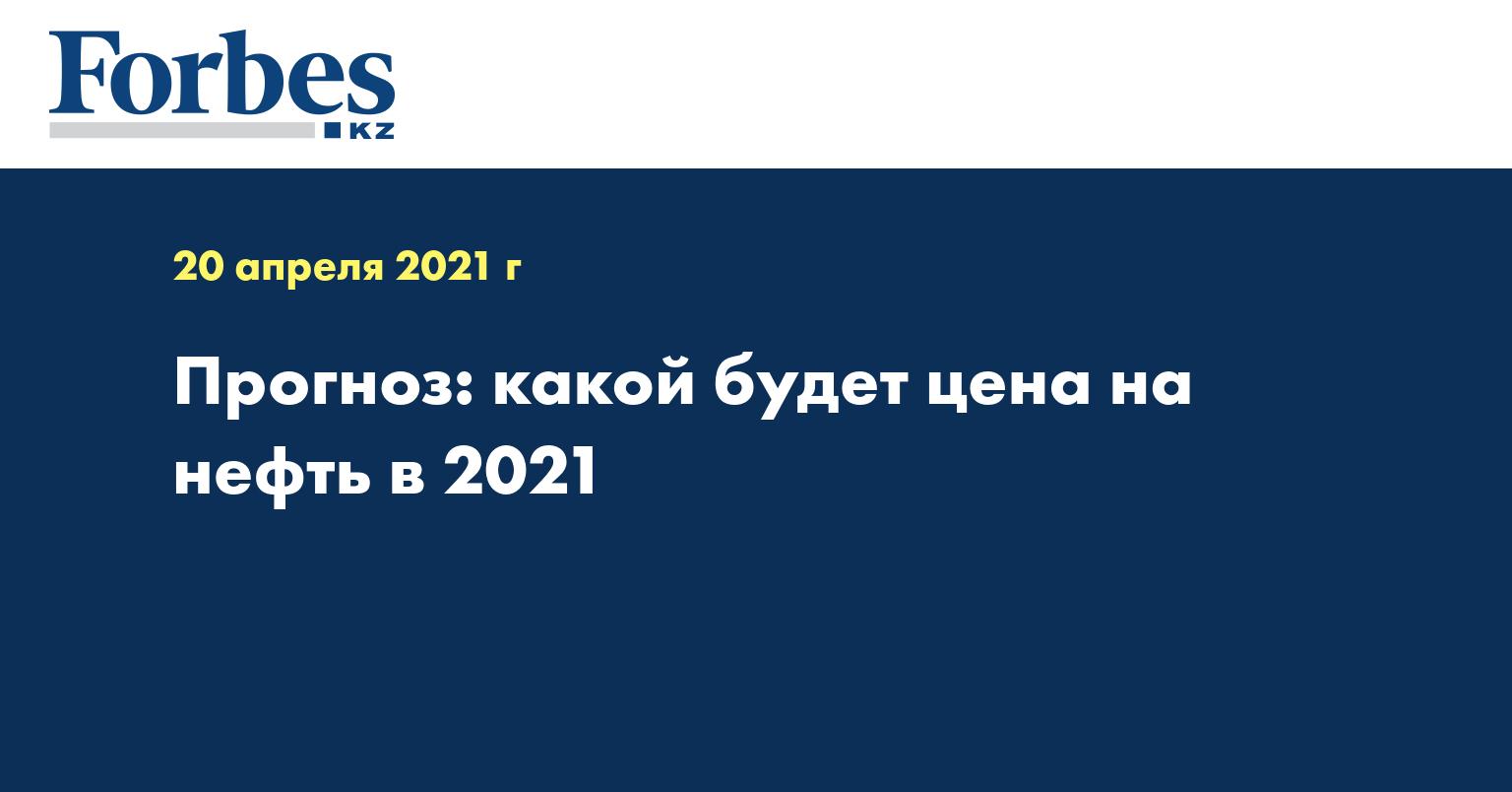 Прогноз: какой будет цена на нефть в 2021