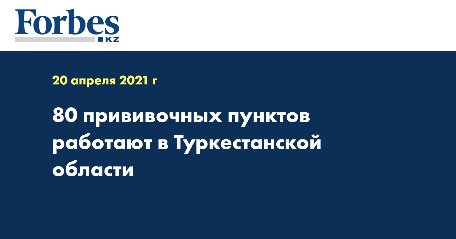 80 прививочных пунктов работают в Туркестанской области