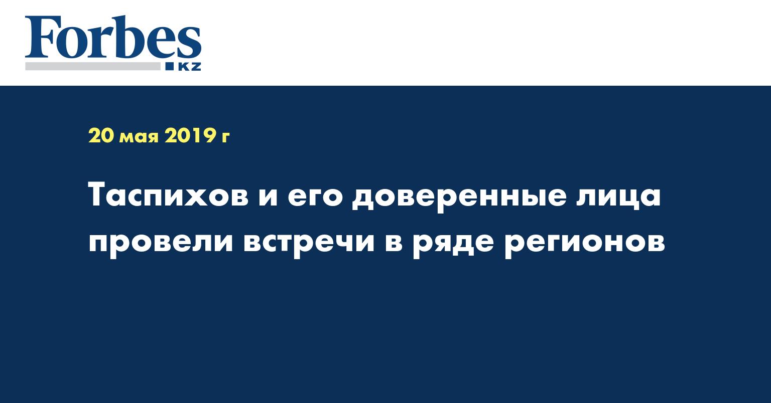 Таспихов и его доверенные лица провели встречи в ряде регионов