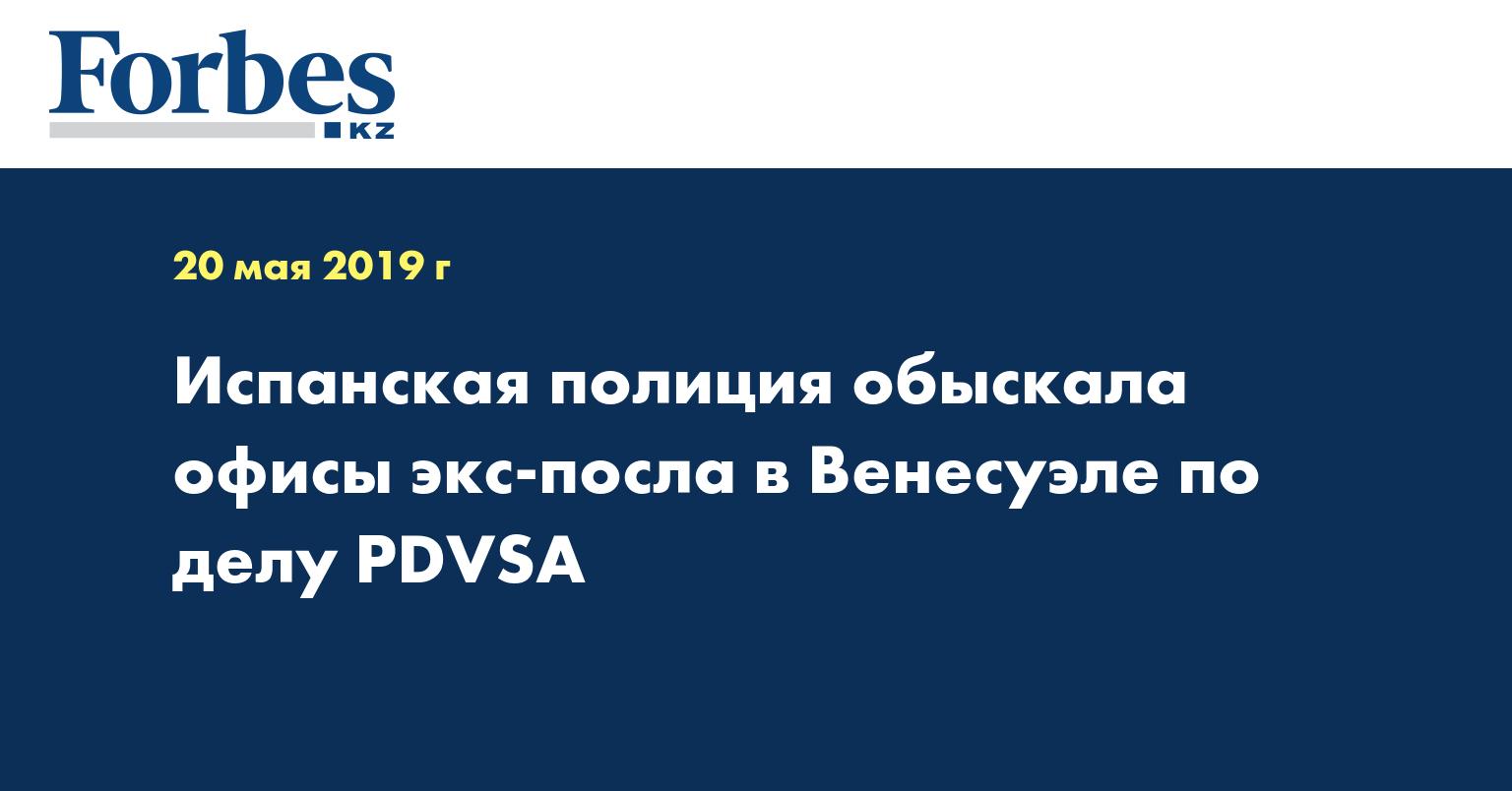 Испанская полиция обыскала офисы экс-посла в Венесуэле по делу PDVSA