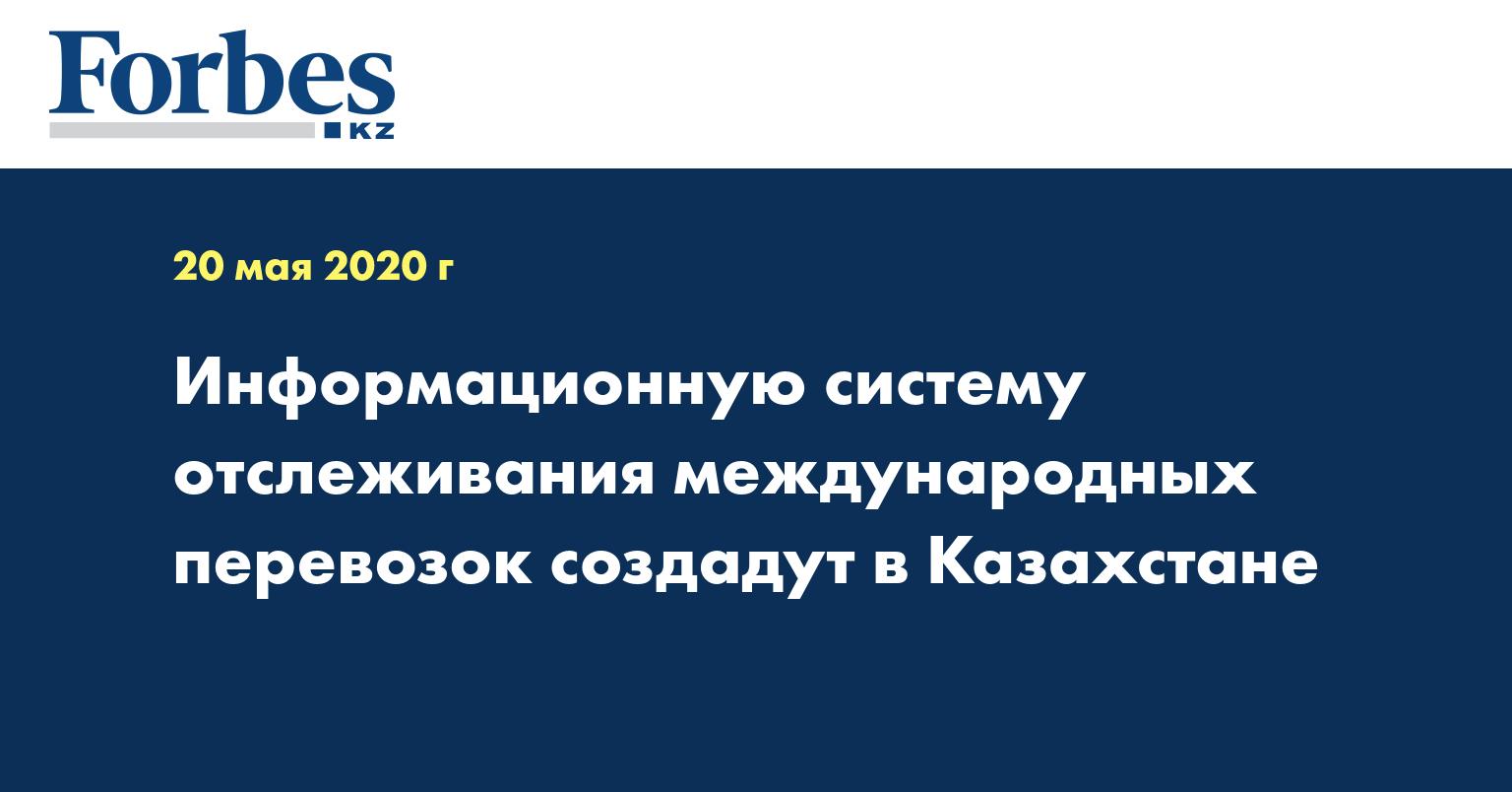 Информационную систему отслеживания международных перевозок создадут в Казахстане
