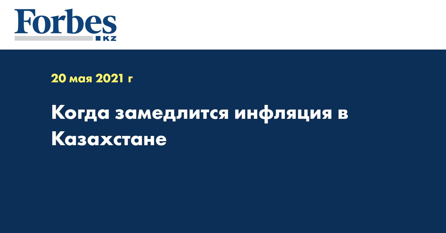 Когда замедлится инфляция в Казахстане