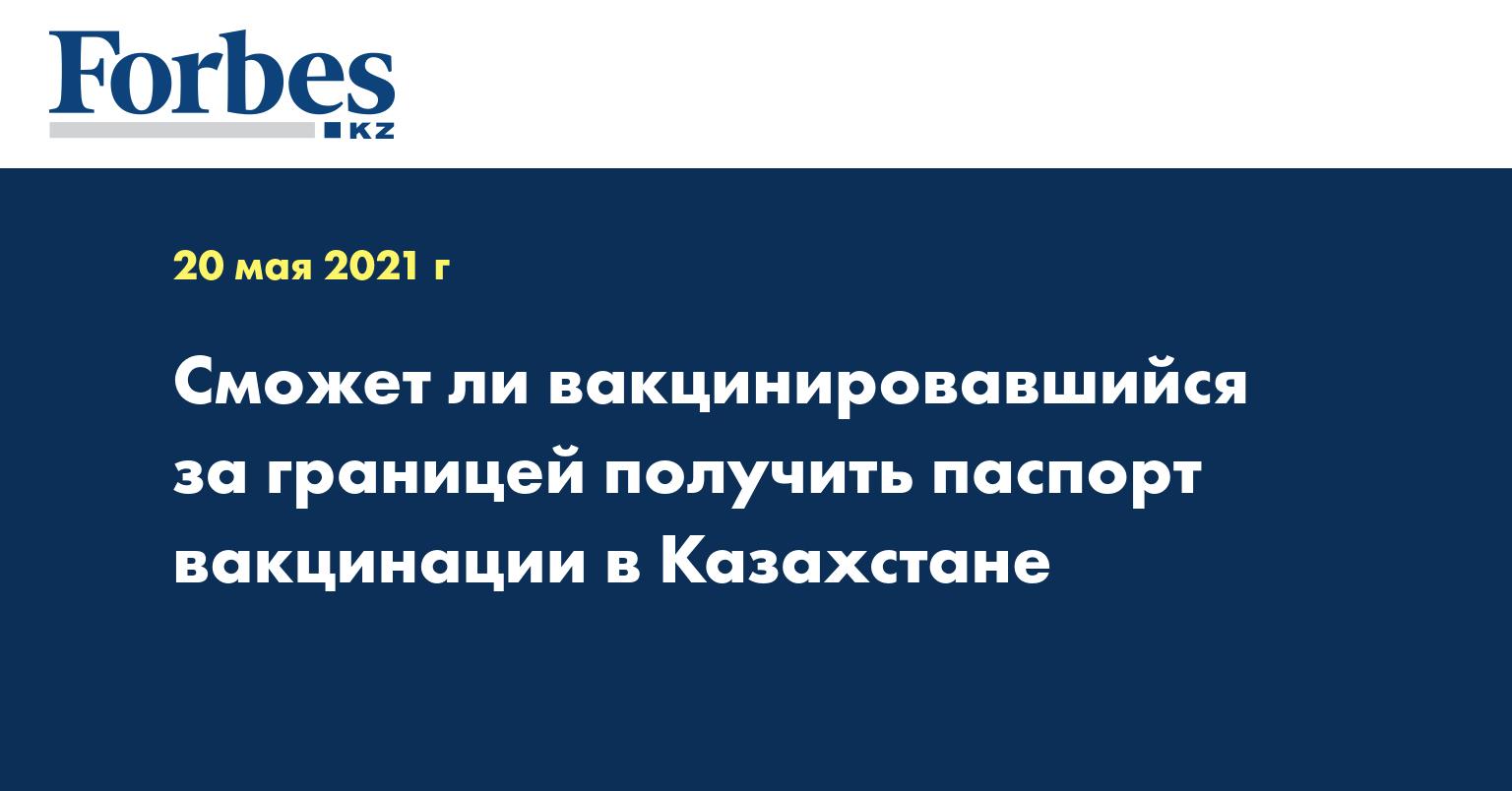 Сможет ли вакцинировавшийся за границей получить паспорт вакцинации в Казахстане