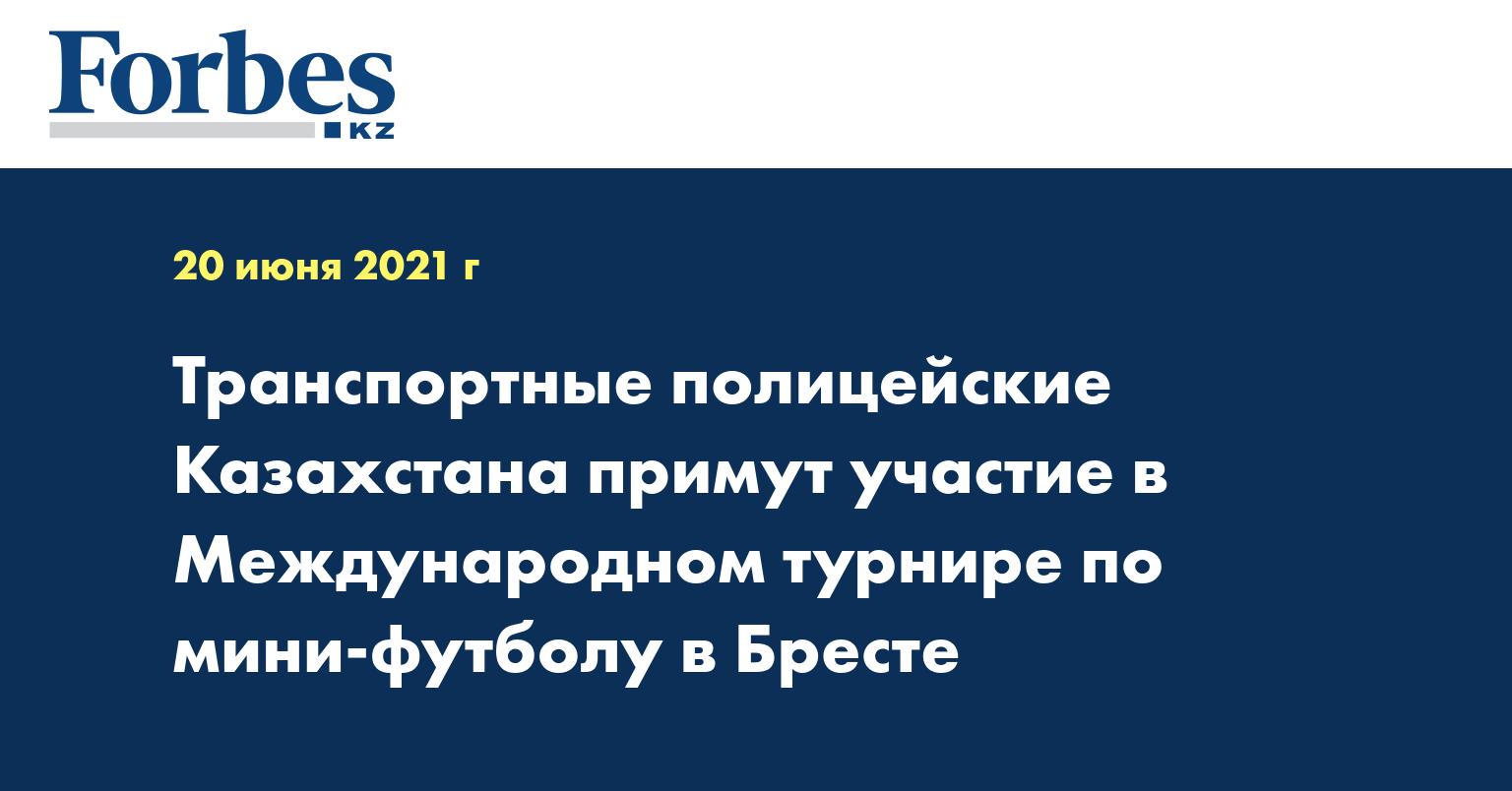 Транспортные полицейские Казахстана примут участие в Международном турнире по мини-футболу в Бресте