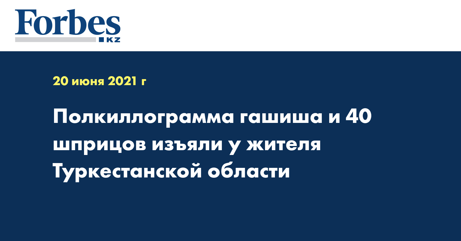 Полкиллограмма гашиша и 40 шприцов изъяли у жителя Туркестанской области
