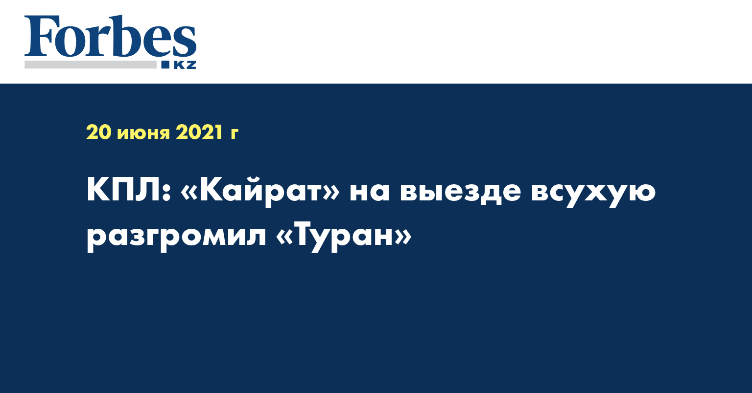 КПЛ: «Кайрат» на выезде всухую разгромил «Туран»