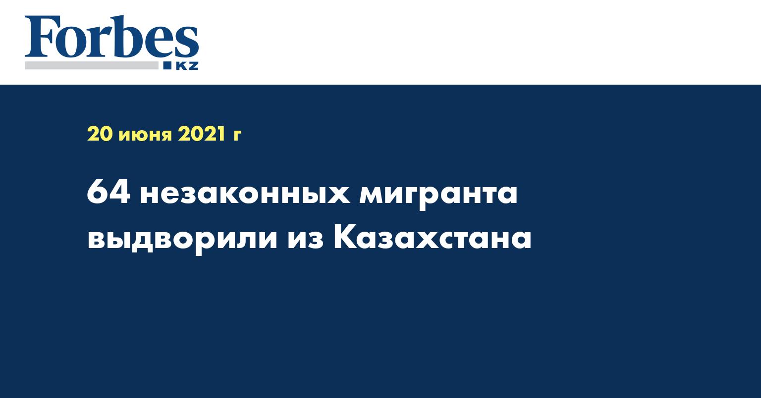 64 незаконных мигранта выдворили из Казахстана