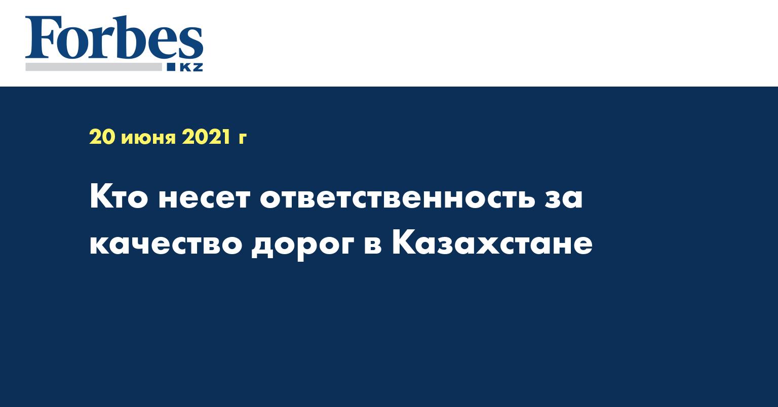 Кто несет ответственность за качество дорог в Казахстане