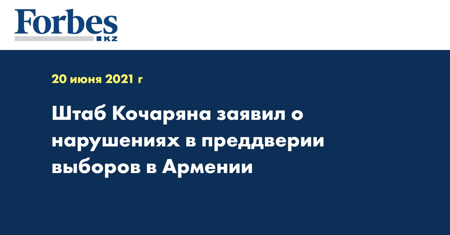 Штаб Кочаряна заявил о нарушениях в преддверии выборов в Армении