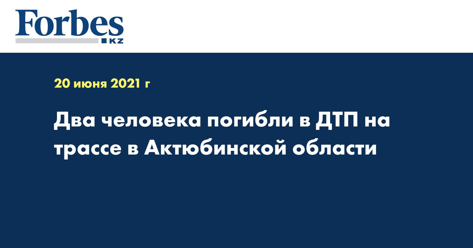 Два человека погибли в ДТП на трассе в Актюбинской области