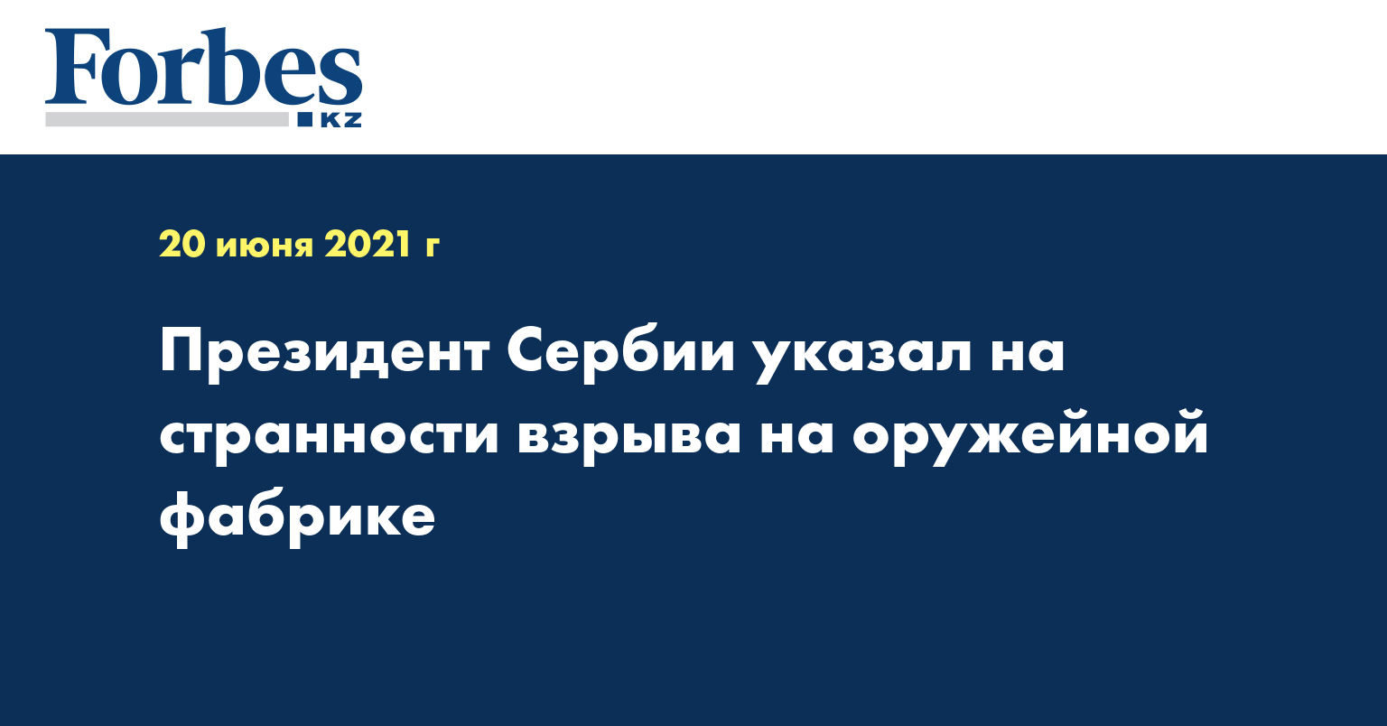Президент Сербии указал на странности взрыва на оружейной фабрике