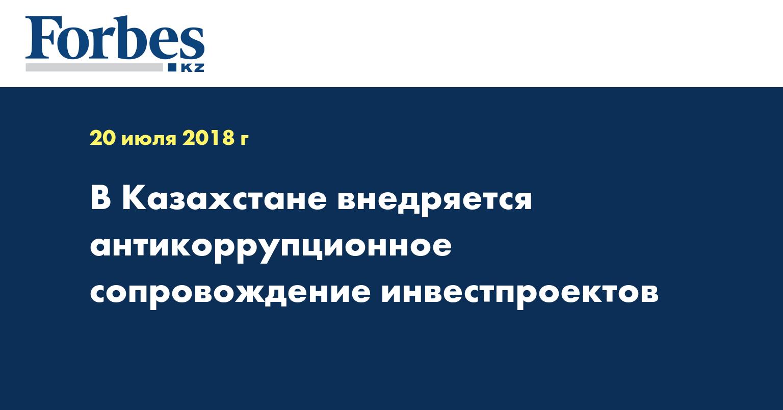 В Казахстане внедряется антикоррупционное сопровождение инвестпроектов