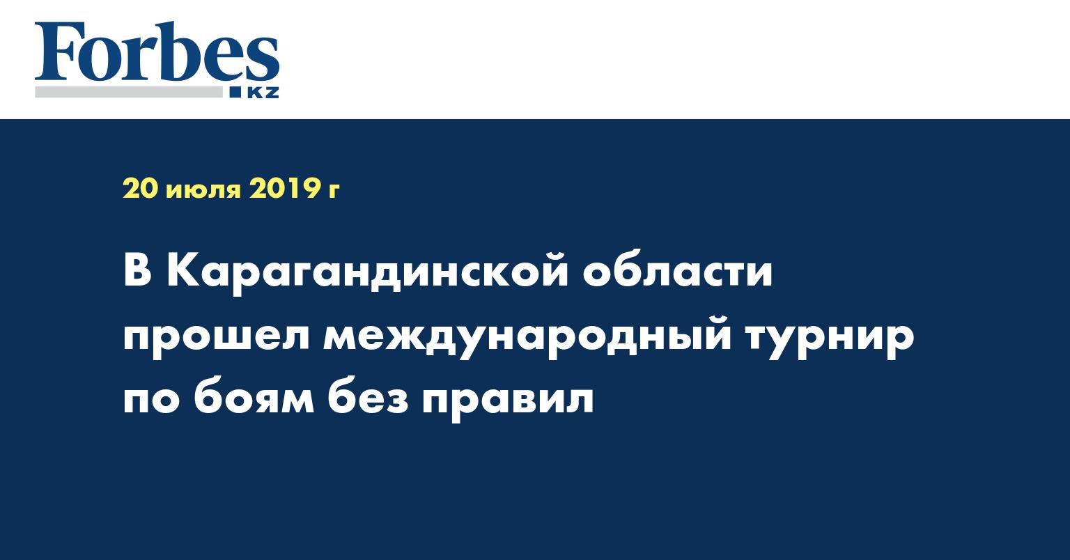 В Карагандинской области прошел международный турнир по боям без правил