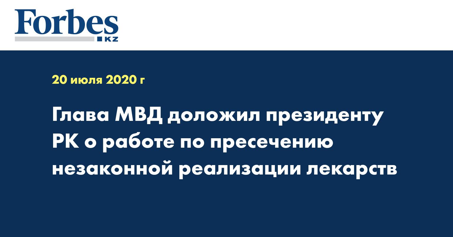Глава МВД доложил Президенту РК о работе по пресечению незаконной реализации лекарств