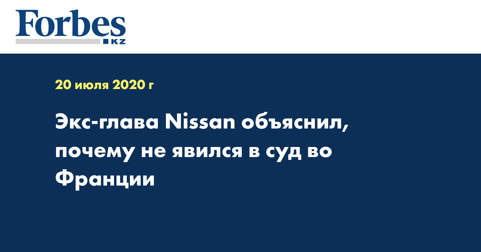 Экс-глава Nissan объяснил, почему не явился в суд во Франции