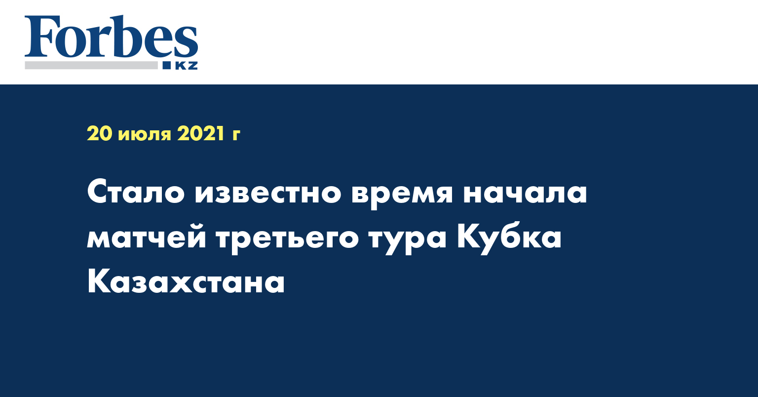 Стало известно время начала матчей третьего тура Кубка Казахстана