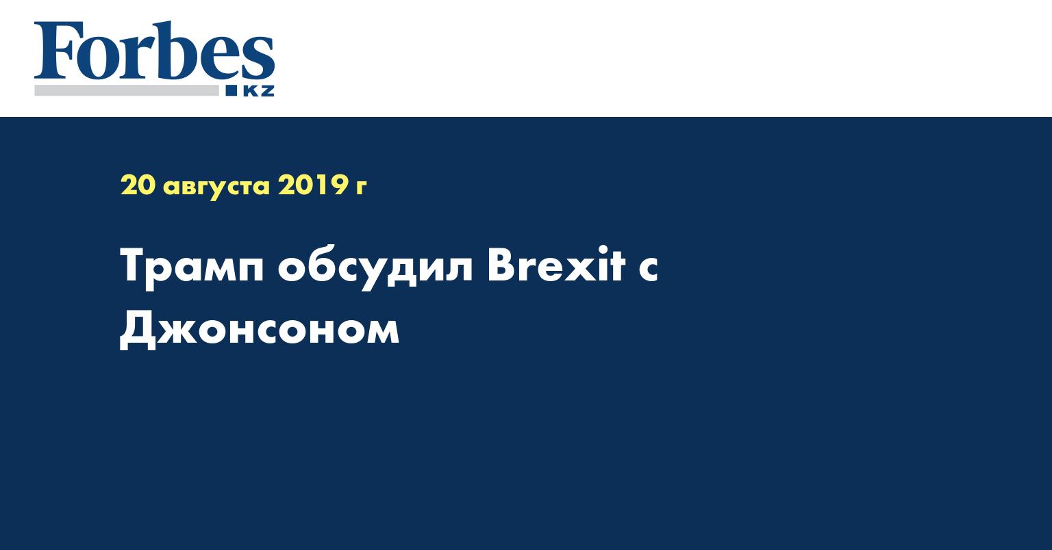 Трамп обсудил Brexit с Джонсоном