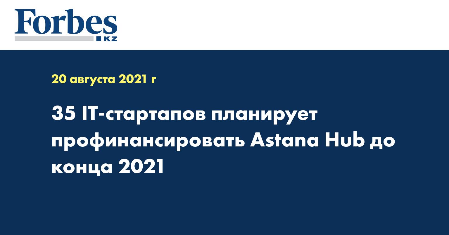35 IТ-стартапов планирует профинансировать Astana Hub до конца 2021