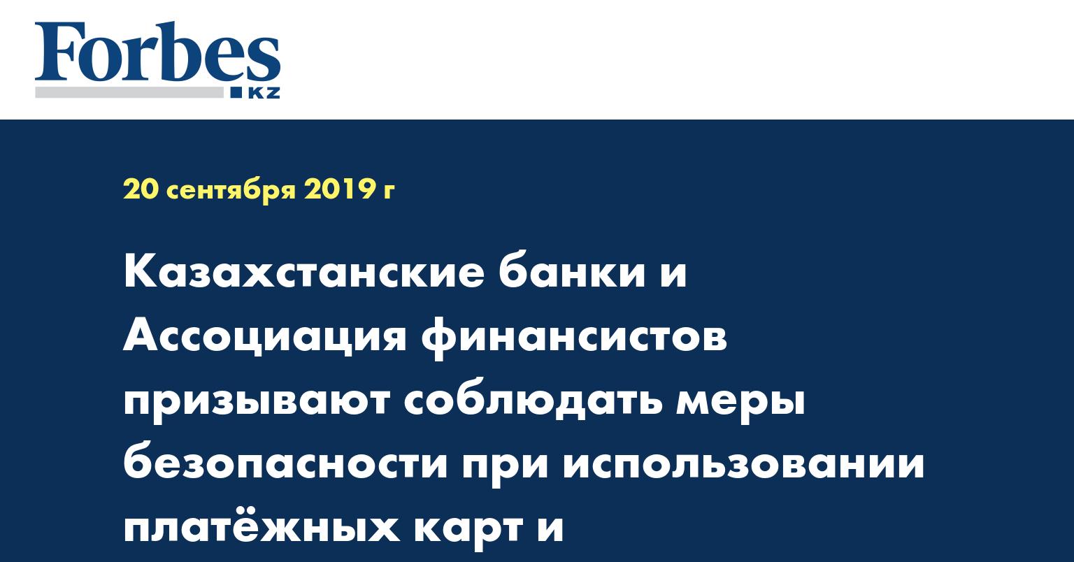 Казахстанские банки и Ассоциация финансистов призывают соблюдать меры безопасности при использовании платёжных карт и онлайн-сервисов