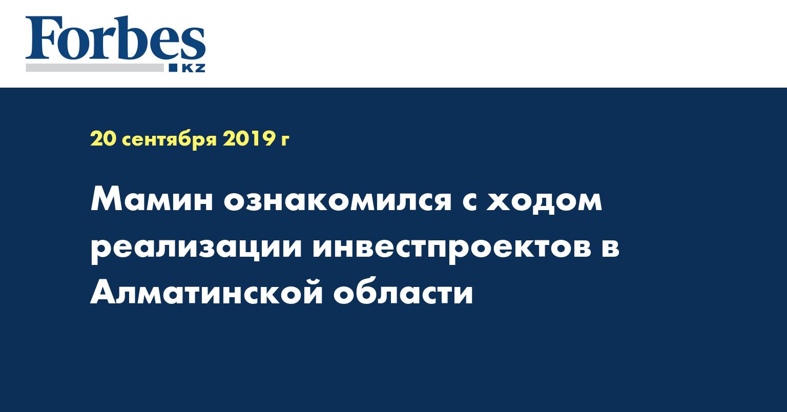 Мамин ознакомился с ходом реализации инвестпроектов в Алматинской области