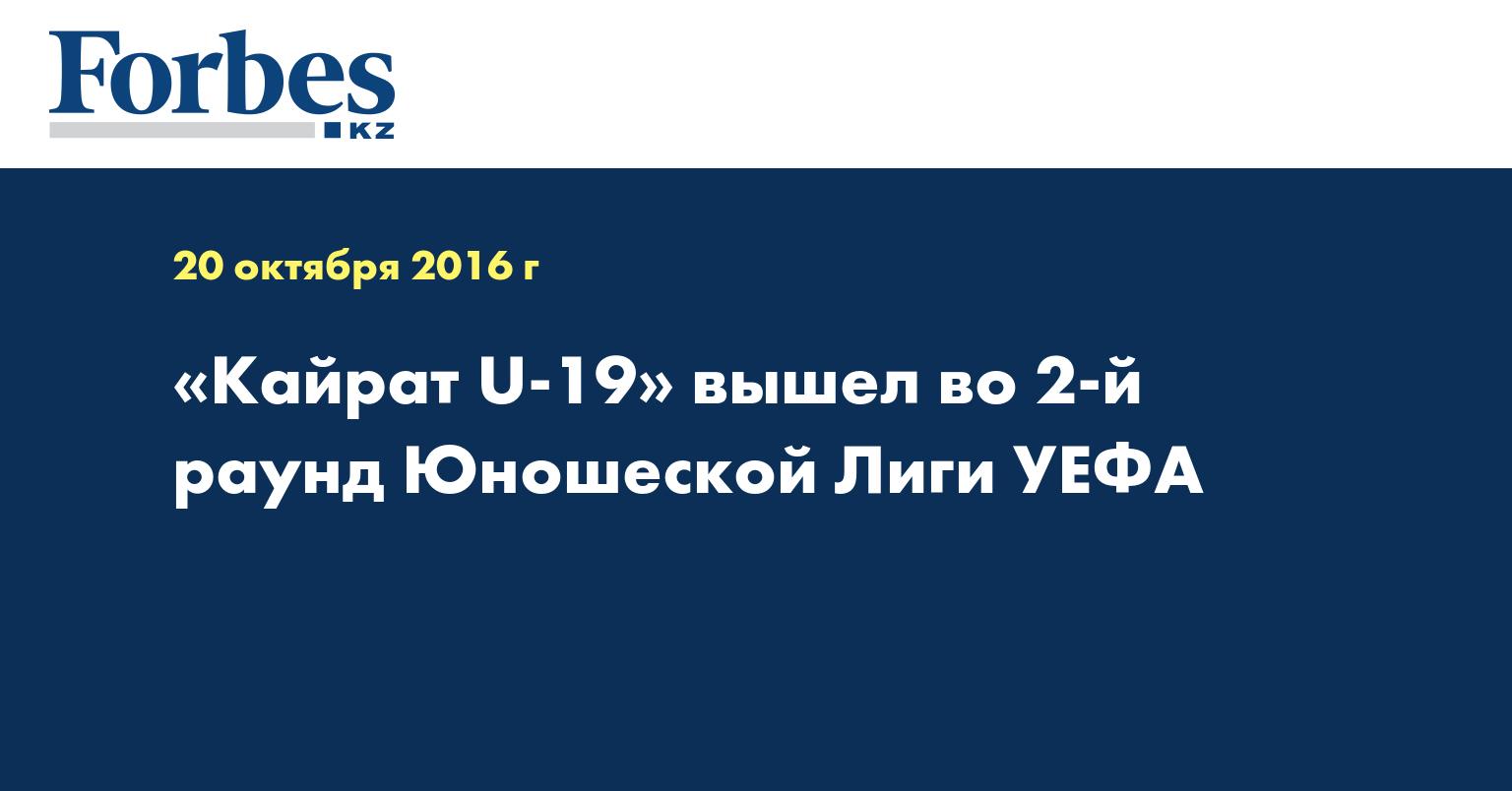 «Кайрат U-19» вышел во 2-й раунд Юношеской Лиги УЕФА