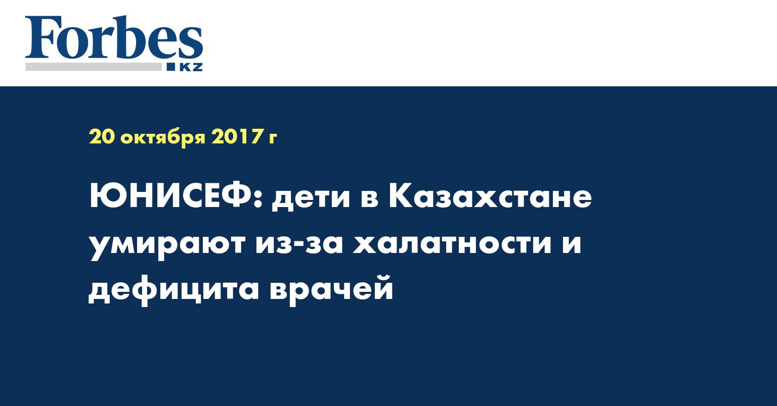 ЮНИСЕФ: дети в Казахстане умирают из-за халатности и дефицита врачей