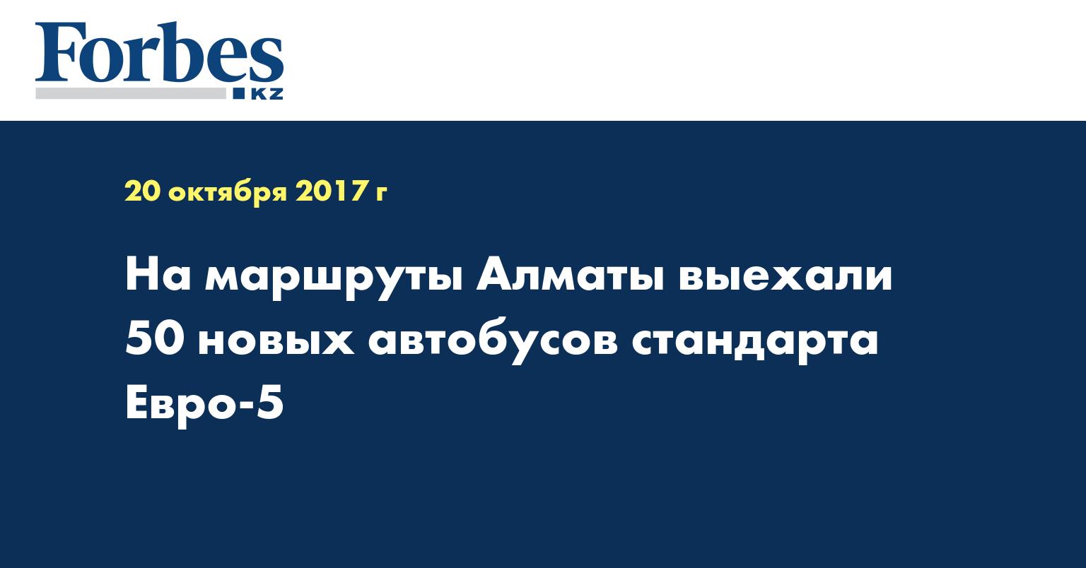 На маршруты Алматы выехали 50 новых автобусов стандарта Евро-5