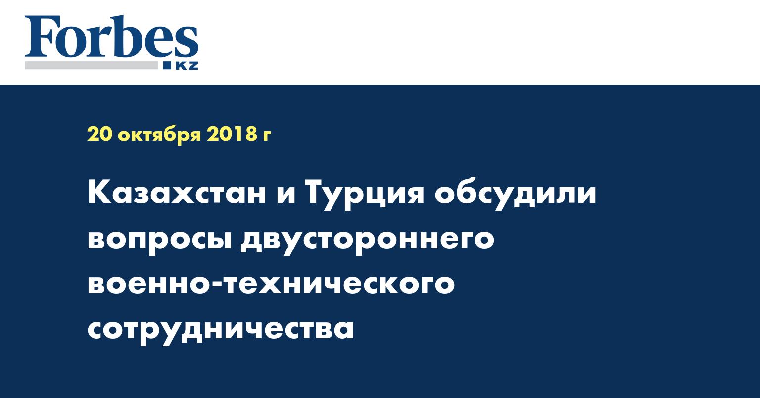Казахстан и Турция обсудили вопросы двустороннего военно-технического сотрудничества