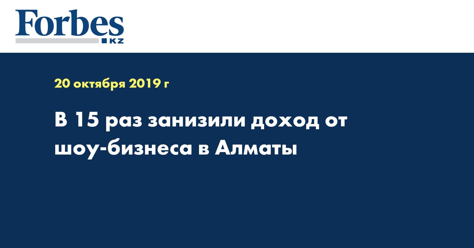 В 15 раз занизили доход от шоу-бизнеса в Алматы