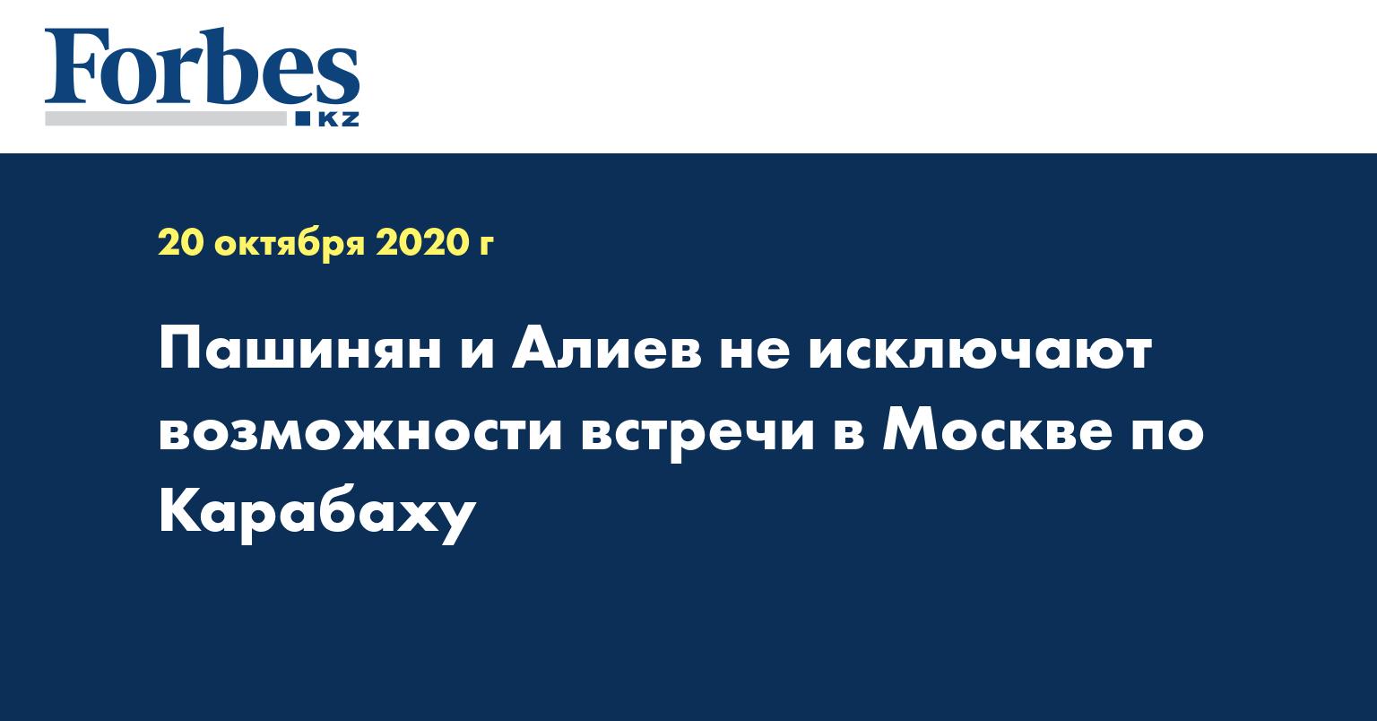 Пашинян и Алиев не исключают возможности встречи в Москве по Карабаху