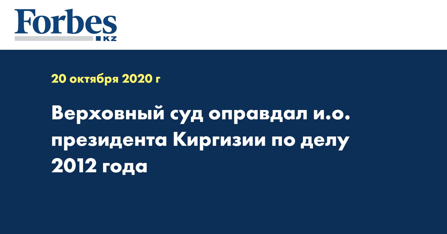 Верховный суд оправдал и.о. президента Кыргызстана по делу 2012 года