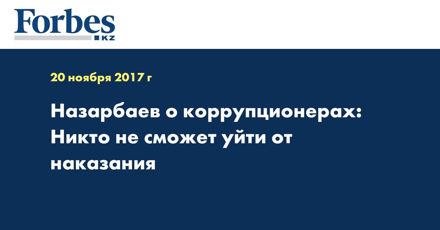 Назарбаев о коррупционерах: Никто не сможет уйти от наказания