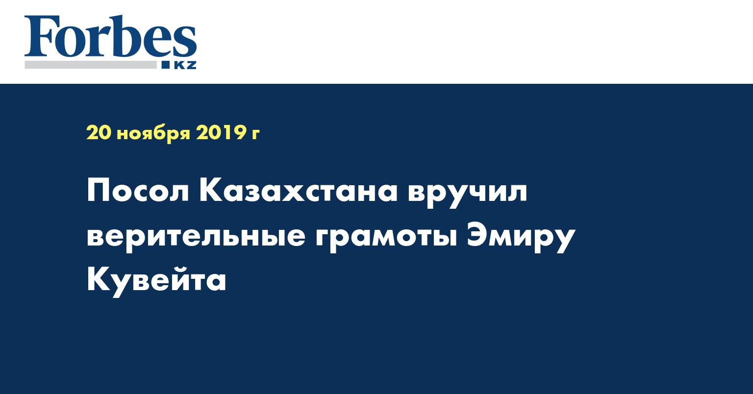 Посол Казахстана вручил верительные грамоты Эмиру Кувейта