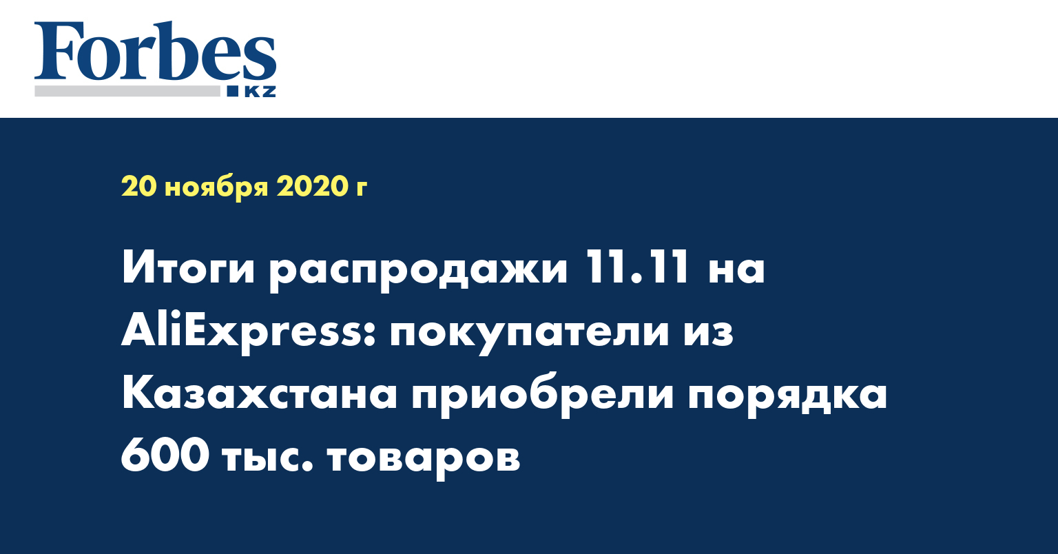 Итоги распродажи 11.11 на AliExpress: покупатели из Казахстана приобрели порядка 600 тыс. товаров