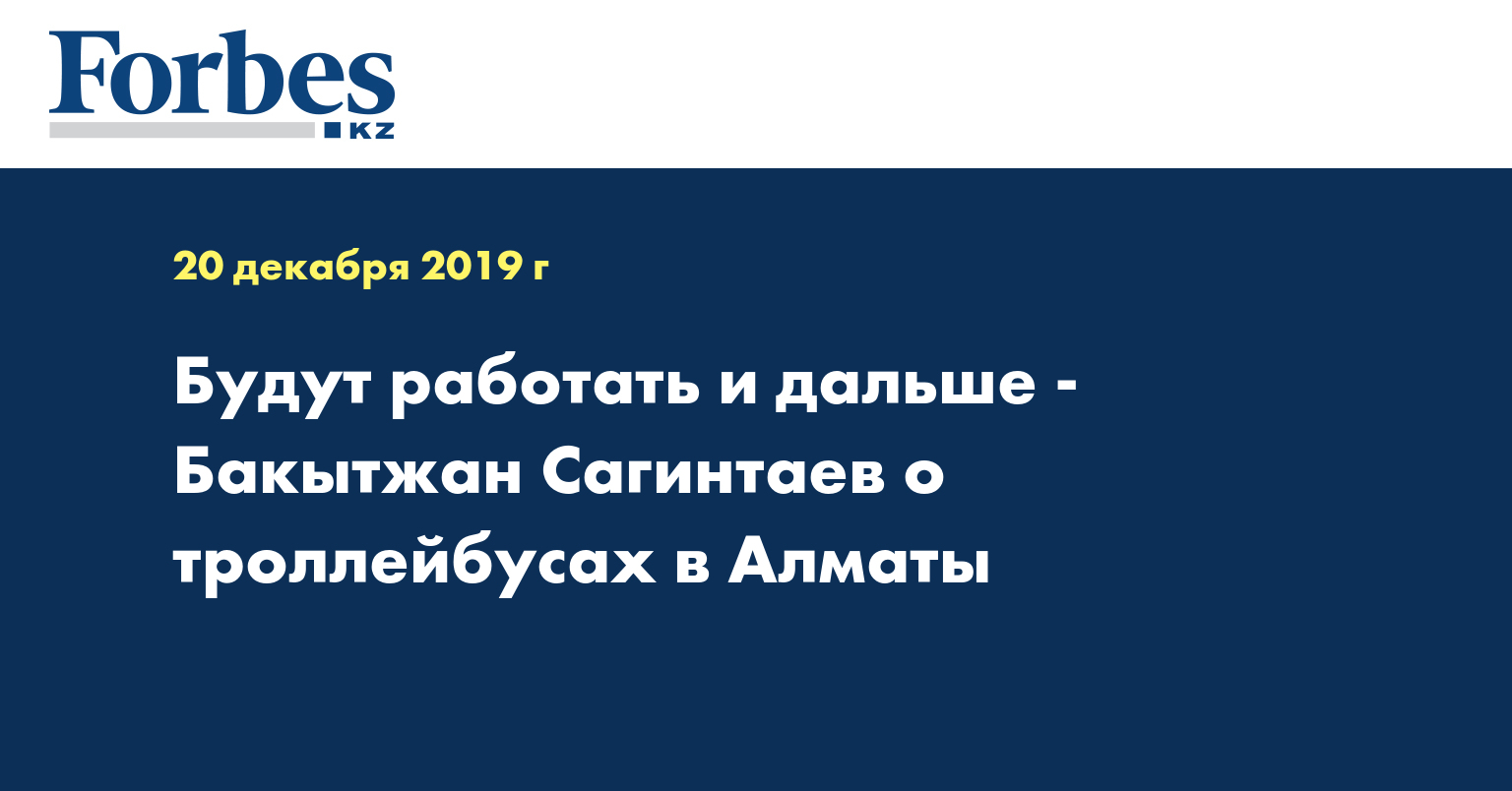 Будут работать и дальше - Бакытжан Сагинтаев о троллейбусах в Алматы