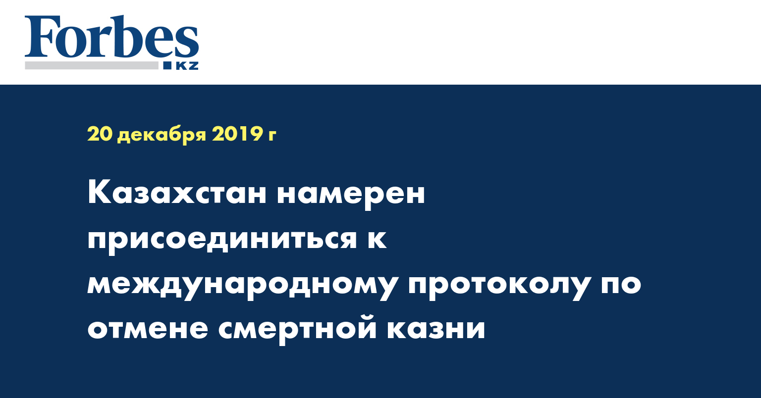 Казахстан намерен присоединиться к международному протоколу по отмене смертной казни