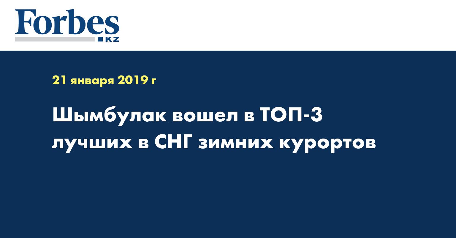 Шымбулак вошёл в топ-3 лучших в СНГ зимних курортов