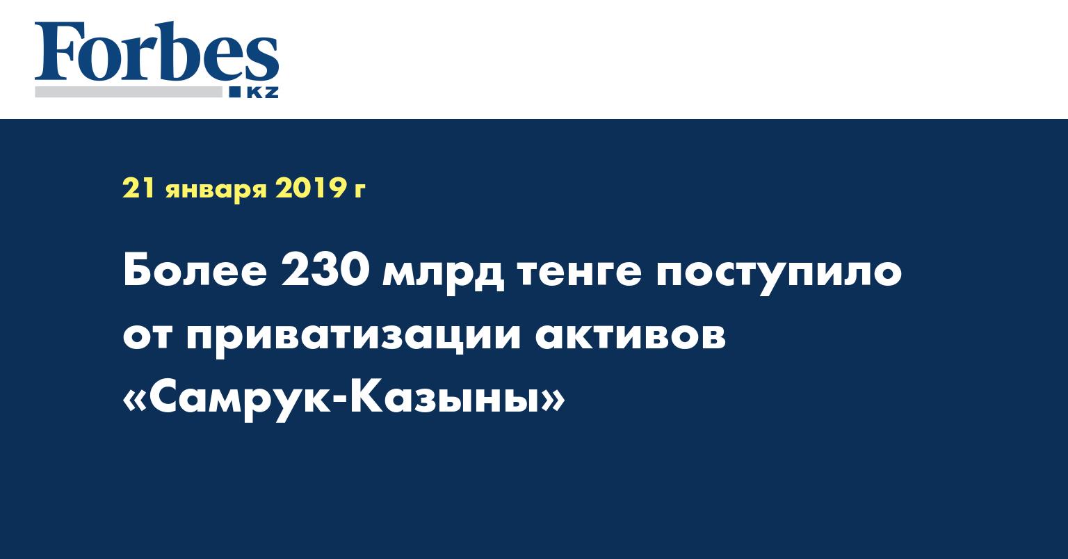 Более 230 млрд тенге поступило от приватизации активов «Самрук-Казыны»