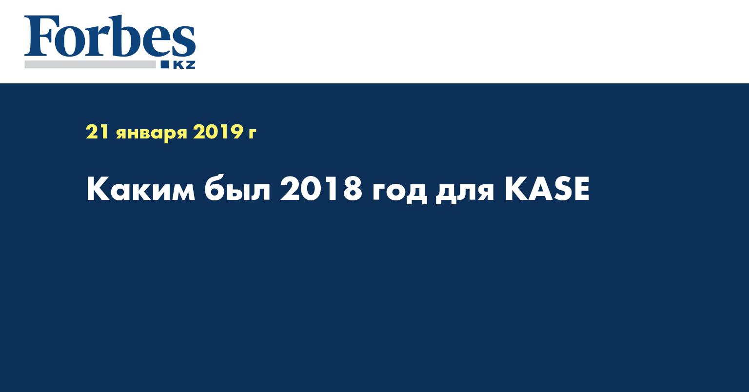 Каким был 2018 год для KASE