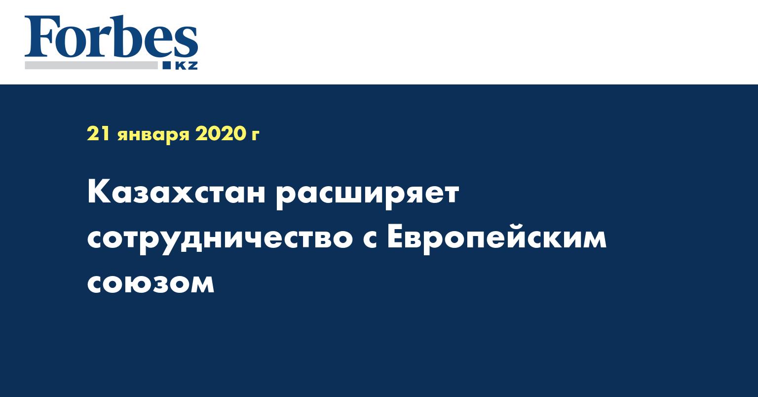 Казахстан расширяет сотрудничество с Европейским союзом