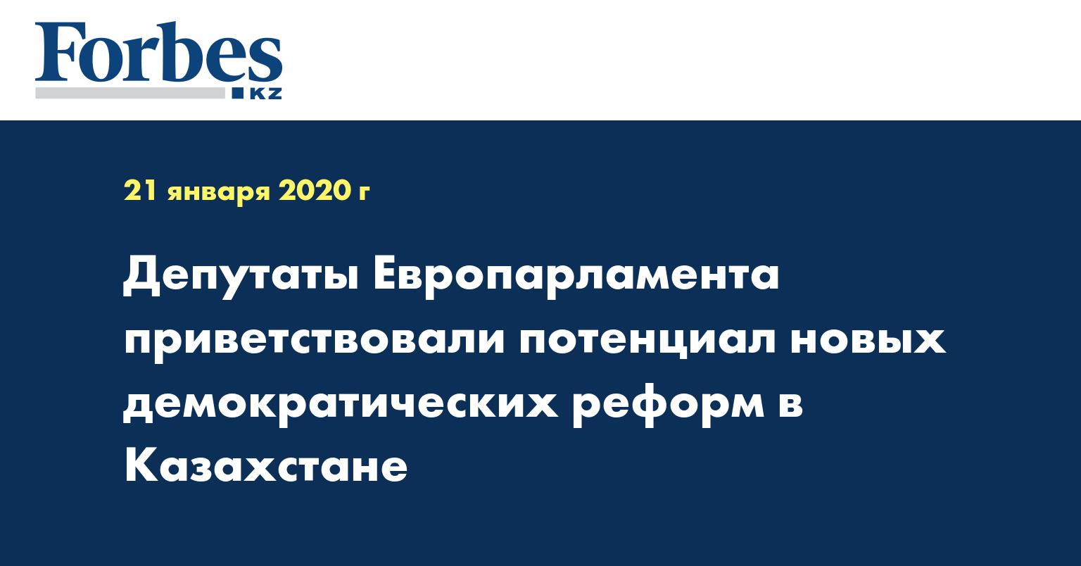 Депутаты Европарламента приветствовали потенциал новых демократических реформ в Казахстане