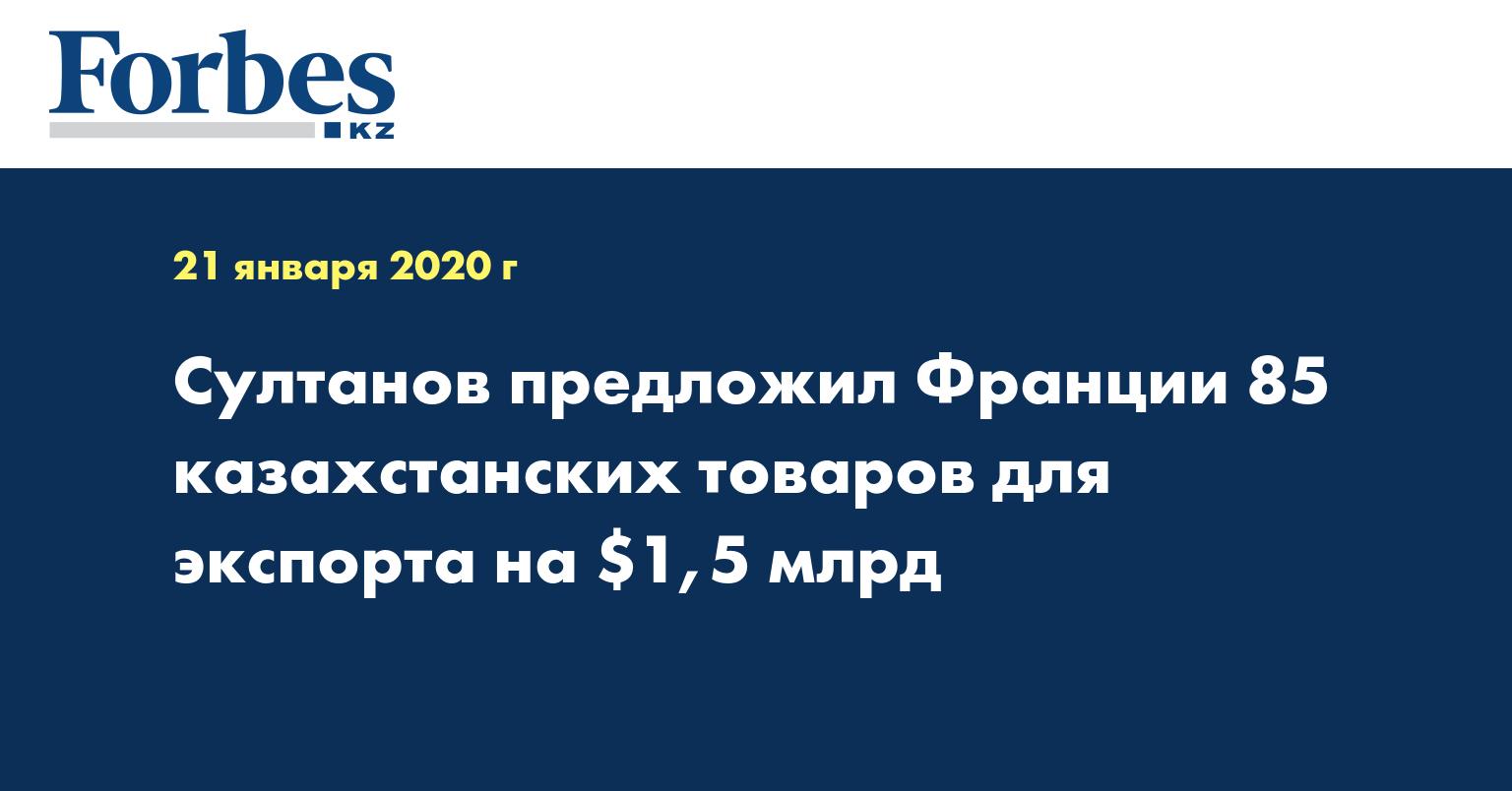 Султанов предложил Франции 85 казахстанских товаров для экспорта на $1,5 млрд