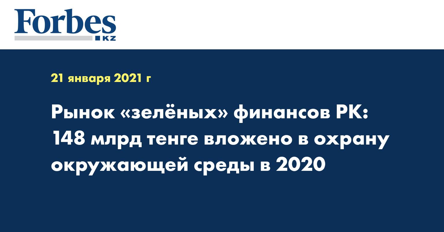 Рынок «зелёных» финансов РК: 148 млрд тенге вложено в охрану окружающей среды в 2020