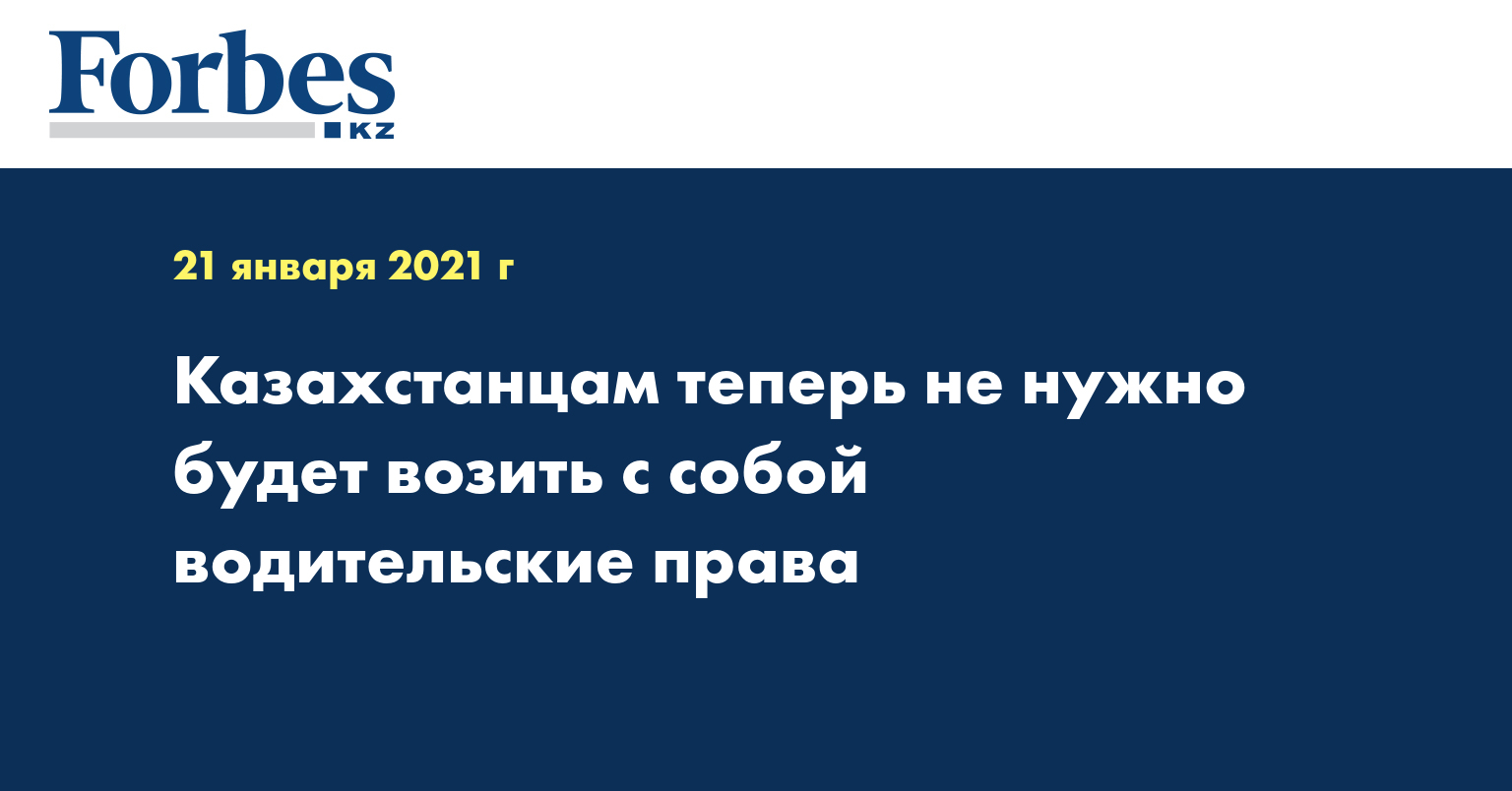 Казахстанцам теперь не нужно будет возить с собой водительские права