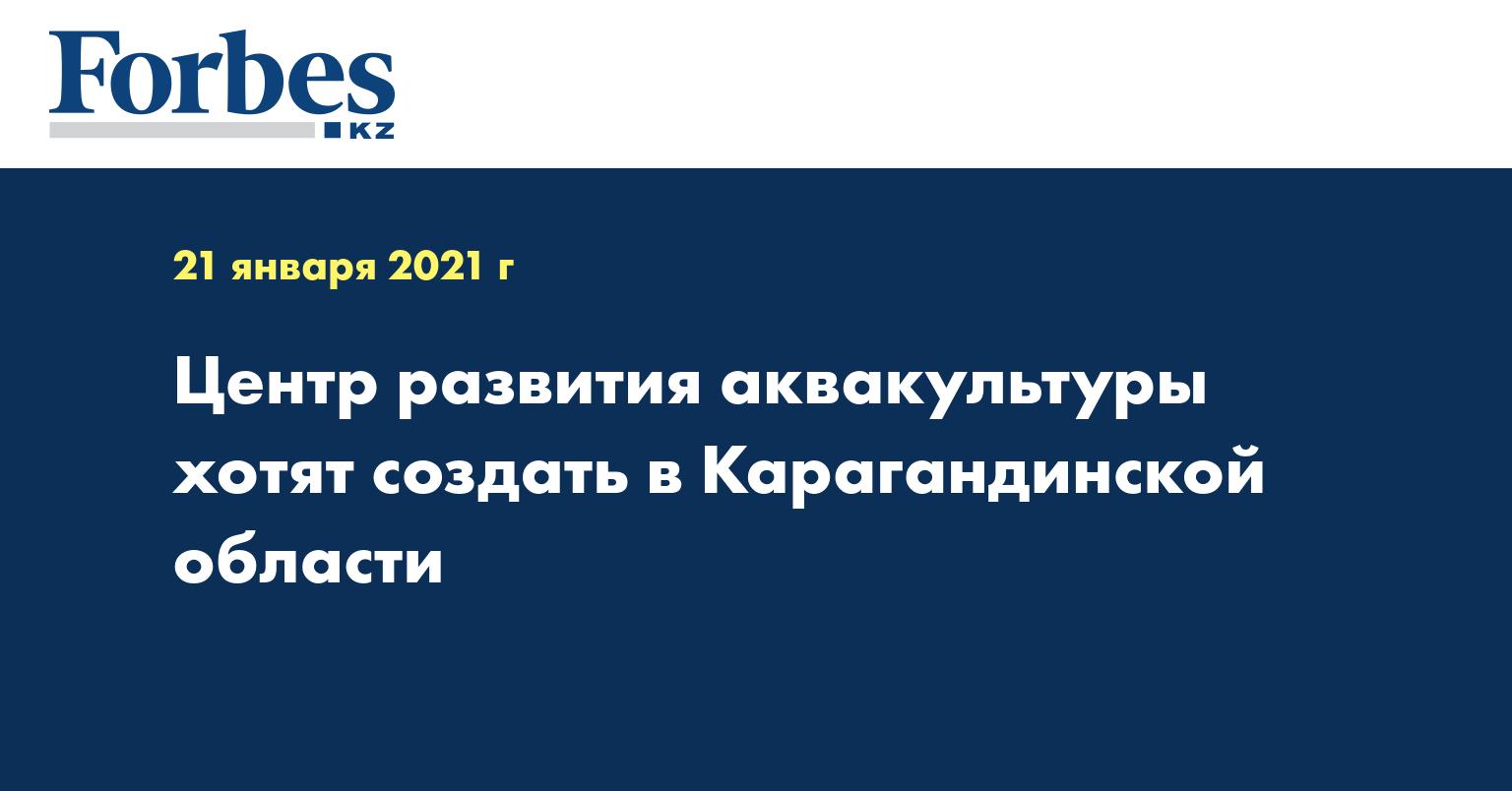 Центр развития аквакультуры хотят создать в Карагандинской области