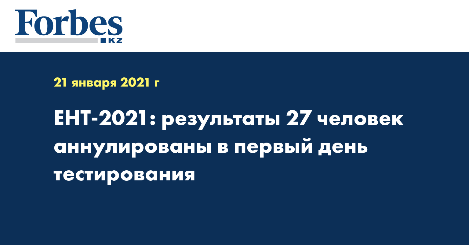 ЕНТ-2021: результаты 27 человек аннулированы в первый день тестирования